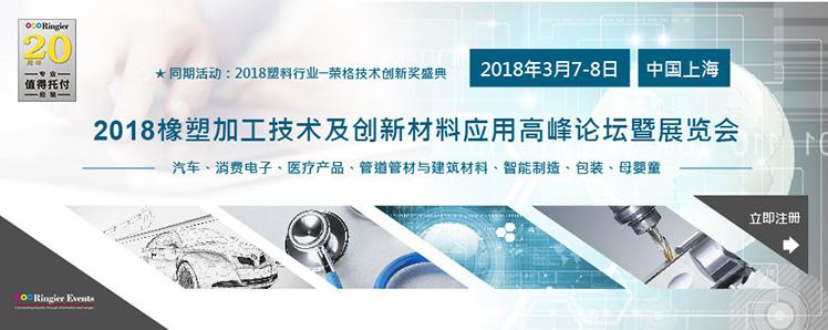2018橡塑加工技术及创新材料应用高峰论坛暨展览会